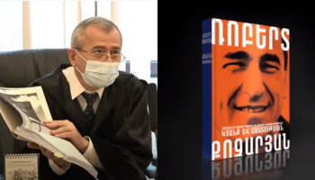 Քոչարյանի գրքի գովազդն արգելելու վերաբերյալ գործով դատարանի որոշումը կհրապարակվի դեկտեմբերին