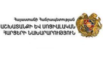 Երևանում, Գյումրիում, Վանաձորում նպաստների և կենսաթոշակների վճարման գործընթացում տեղի է ունեցել փոփոխություն