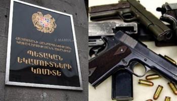 Парламент Армении принял законопроект, по которому некоторым сотрудникам КГД разрешается носить боевое оружие