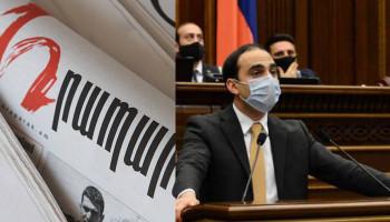 «Грапарак»: Пашинян не уверен, что после его отставки НС не изберет нового премьер-министра