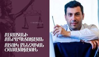 ՀՔԾ-ն հերքում է լուրը, թե Մ. Մինասյանի գործով քննիչն ազատման դիմում է գրելու