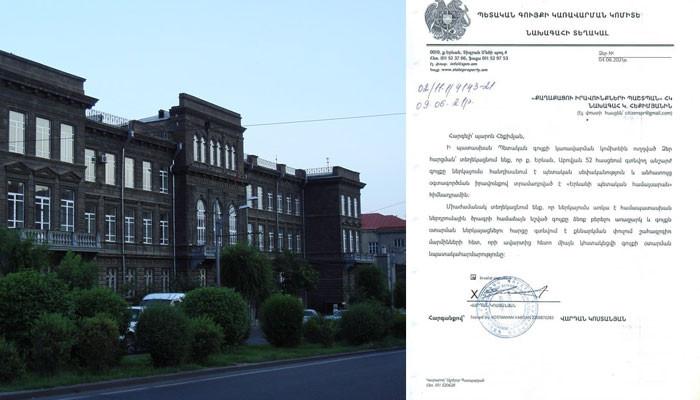 «Քննարկում են ԵՊՀ-ի մասնաշենքը հյուրանոց դարձնելու առաջարկը». Կառլեն Խաչատրյան